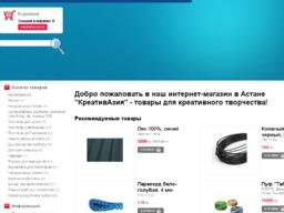 Интернет-магазин швейных изделий, фурнитуры и тканей в Астане